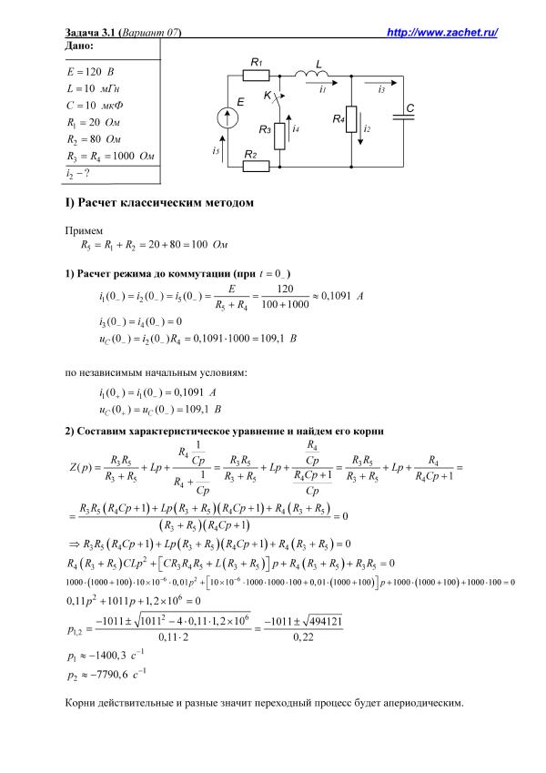 Мазалева Н.Н. Тесты и контрольные вопросы. Общая электротехника и электроника