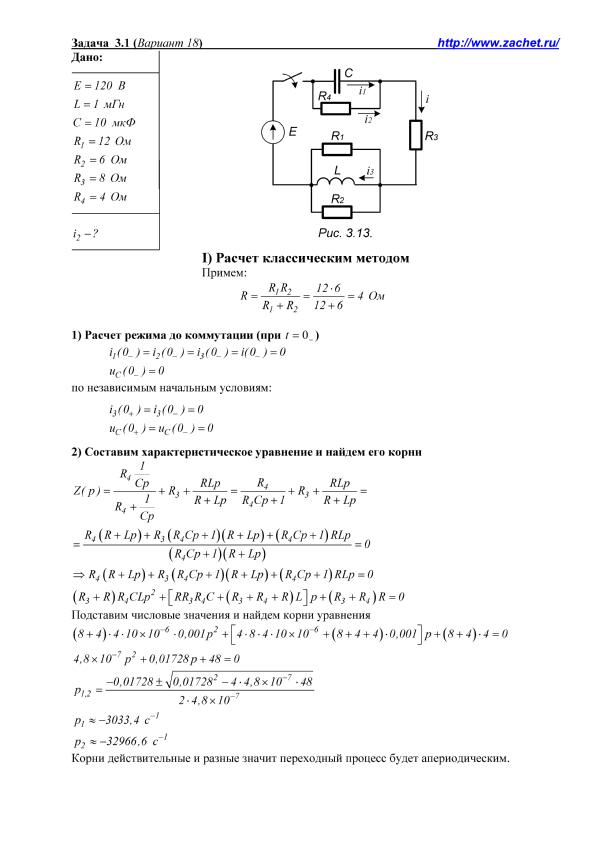 Исходные данные для варианта 10: е1 = 180 в; е2 = 80 в; e3 = 160 b; r01= 0,4 ом; r02 = 0,4 ом; r03 = 0,7 ом; r = 11
