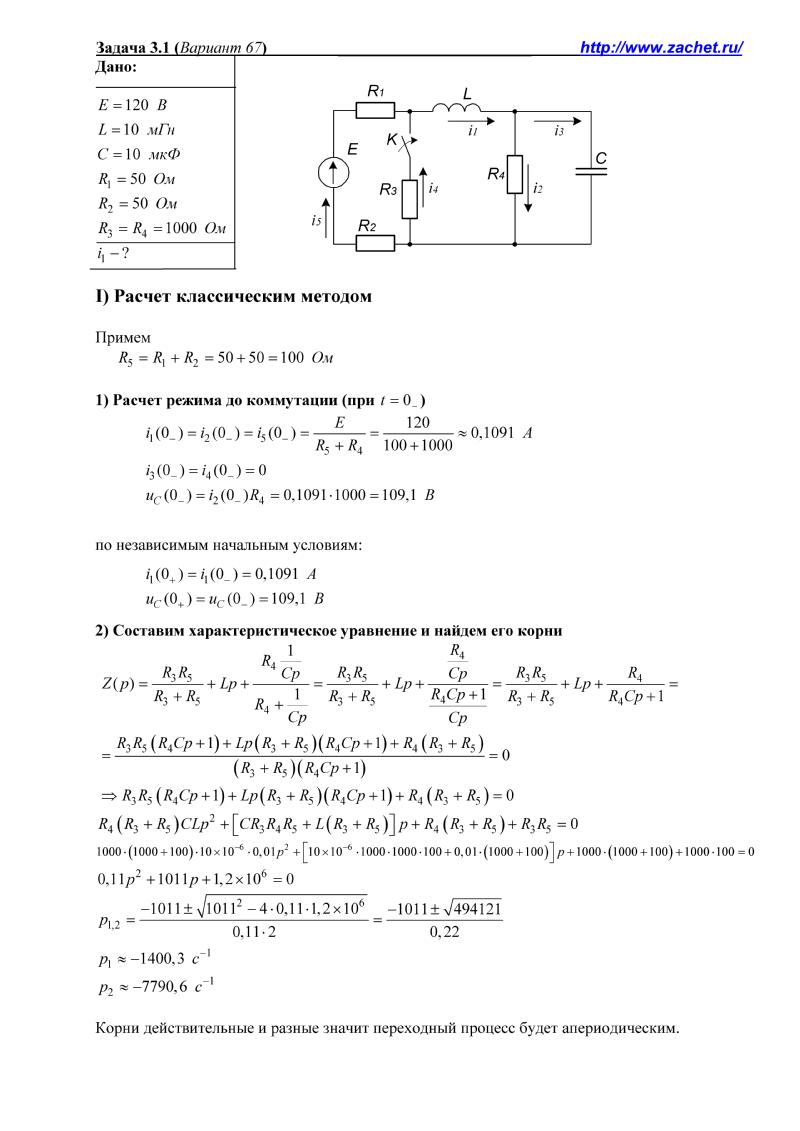 Бессонов примеры решение задач методом рунге кутта решить задачу коши