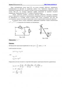 Решение задачи 3.2, вариант 33, Л.А.Бессонов, ТОЭ