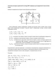 Лабораторная работа № 1 Исследование законов Ома и Кирхгофа, проверка основных методов расчета цепей, вариант 2