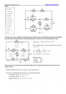 Решение задачи 1.1, вариант 26, Л.А.Бессонов, ТОЭ