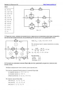 Решение задачи 1.1, вариант 66, Л.А.Бессонов, ТОЭ