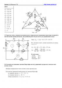Решение задачи 1.1, вариант 70, Л.А.Бессонов, ТОЭ