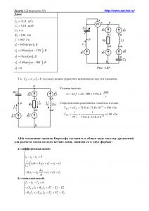 Решение задачи 1.2, вариант 33, Л.А.Бессонов, ТОЭ