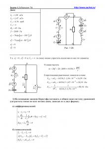 Решение задачи 1.2, вариант 70, Л.А.Бессонов, ТОЭ