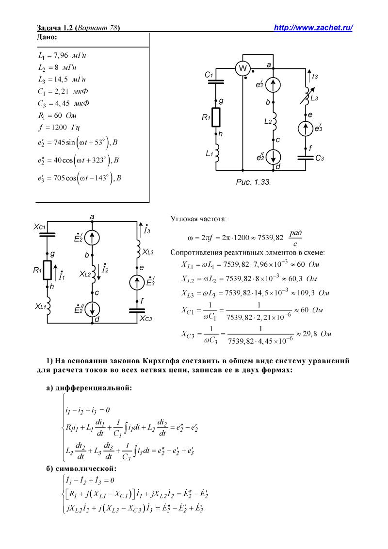 цепи постоянного и синусоидального тока по задачнику теоретические основы электротехники: методические