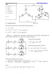 Решение задачи 2.2, вариант 98, Л.А.Бессонов, ТОЭ