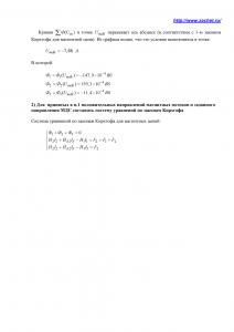 Решение задачи 4.1, вариант 98, Л.А.Бессонов, ТОЭ