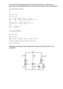 Курсовая работа. Расчет разветвленной цепи синусоидального тока. Вариант 14, ТУСУР