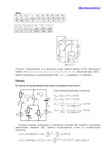 Курсовая работа. Расчет разветвленной цепи синусоидального тока. Вариант 11, ТУСУР