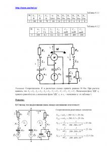 Курсовая работа. Расчет разветвленной цепи синусоидального тока. Вариант 5, ТУСУР
