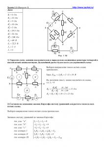 Решение задачи 1.1, вариант 3, Л.А.Бессонов, ТОЭ