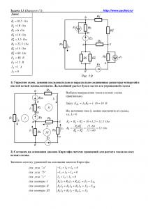 Решение задачи 1.1, вариант 11, Л.А.Бессонов, ТОЭ