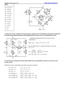 Решение задачи 1.1, вариант 13, Л.А.Бессонов, ТОЭ