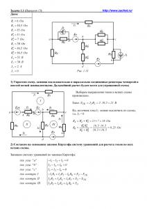 Решение задачи 1.1, вариант 15, Л.А.Бессонов, ТОЭ