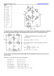 Решение задачи 1.1, вариант 23, Л.А.Бессонов, ТОЭ