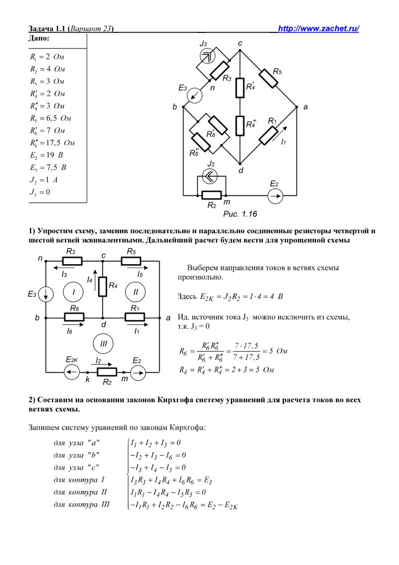 Решение задач по тоэ задача 1 решение задач с посадками