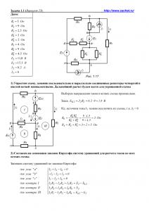 Решение задачи 1.1, вариант 25, Л.А.Бессонов, ТОЭ
