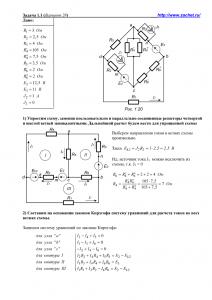 Решение задачи 1.1, вариант 28, Л.А.Бессонов, ТОЭ