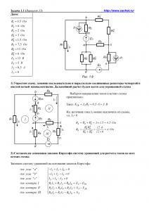 Решение задачи 1.1, вариант 31, Л.А.Бессонов, ТОЭ