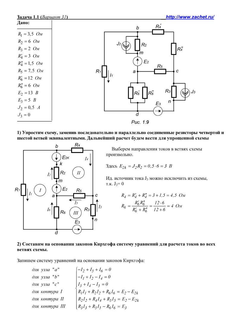 Решение задачи бессонова решение задач по мак