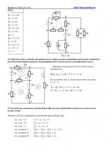 Решение задачи 1.1, вариант 38, Л.А.Бессонов, ТОЭ