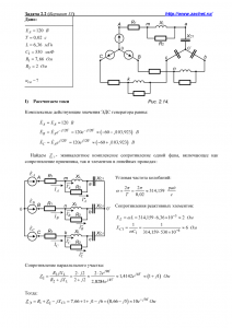 Решение задачи 2.2, вариант 33, Л.А.Бессонов, ТОЭ