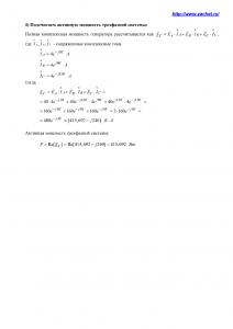 Решение задачи 2.2, вариант 84, Л.А.Бессонов, ТОЭ