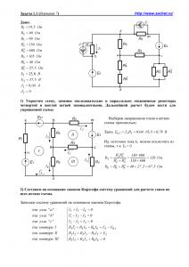 Решение задачи 1.1, вариант 7, Л.А.Бессонов, ТОЭ