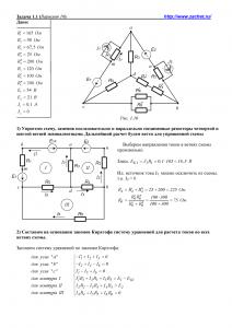 Решение задачи 1.1, вариант 10, Л.А.Бессонов, ТОЭ