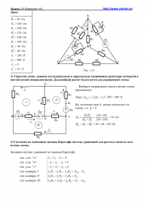 Решение задачи 1.1, вариант 44, Л.А.Бессонов, ТОЭ