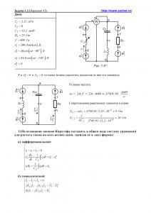 Решение задачи 1.2, вариант 42, Л.А.Бессонов, ТОЭ