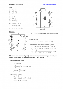 Решение задачи 1.2, вариант 44, Л.А.Бессонов, ТОЭ
