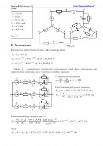 Решение задачи 2.2, вариант 41, Л.А.Бессонов, ТОЭ
