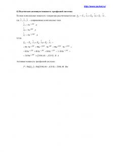Решение задачи 2.2, вариант 46, Л.А.Бессонов, ТОЭ