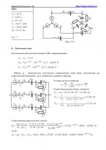 Решение задачи 2.2, вариант 50, Л.А.Бессонов, ТОЭ
