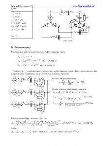 Решение задачи 2.2, вариант 70, Л.А.Бессонов, ТОЭ