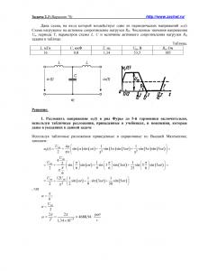 Решение задачи 2.3, вариант 70, Л.А.Бессонов, ТОЭ
